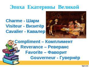 Эпоха Екатерины Великой Charme - Шарм Visiteur - Визитёр Cavalier - Кавалер C