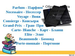 Parfum - Парфюм Necessaire - Несессер Voyage - Вояж Consierge - Консьерж Gra
