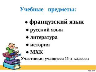 Учебные предметы: ● французский язык ● русский язык ● литература ● история ●