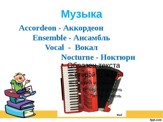 Музыка Accordeon - Аккордеон Ensemble - Ансамбль Vocal - Вокал Nocturne - Нок...