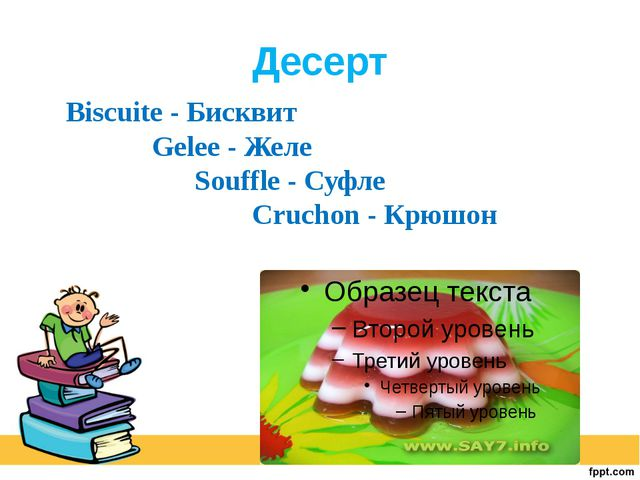 Десерт Biscuite - Бисквит Gelee - Желе Souffle - Суфле Cruchon - Крюшон