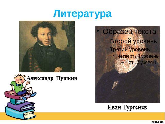Литература Александр Пушкин