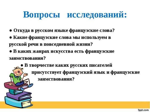 Вопросы исследований: ● Откуда в русском языке французские слова? ● Какие фра...