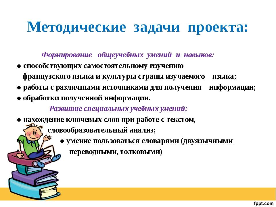 Методические задачи проекта: Формирование общеучебных умений и навыков: ● спо...