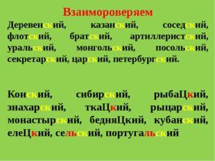 Взаимороверяем Деревенский, казанский, соседский, флотский, братский, артилле