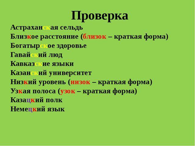 Проверка Астраханская сельдь Близкое расстояние (близок – краткая форма) Бога...