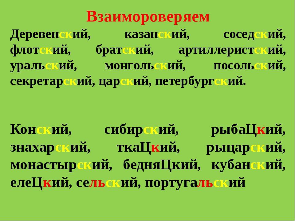 Взаимороверяем Деревенский, казанский, соседский, флотский, братский, артилле...