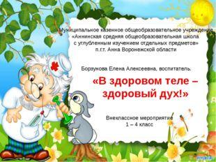 «В здоровом теле – здоровый дух!» Борзунова Елена Алексеевна, воспитатель. Му