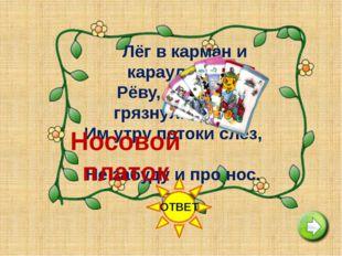 http://www.magictail.ru/Ramochki/Det/index_files/original_images/p0000458.jpg