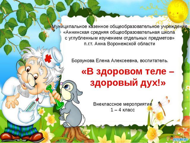 «В здоровом теле – здоровый дух!» Борзунова Елена Алексеевна, воспитатель. Му...