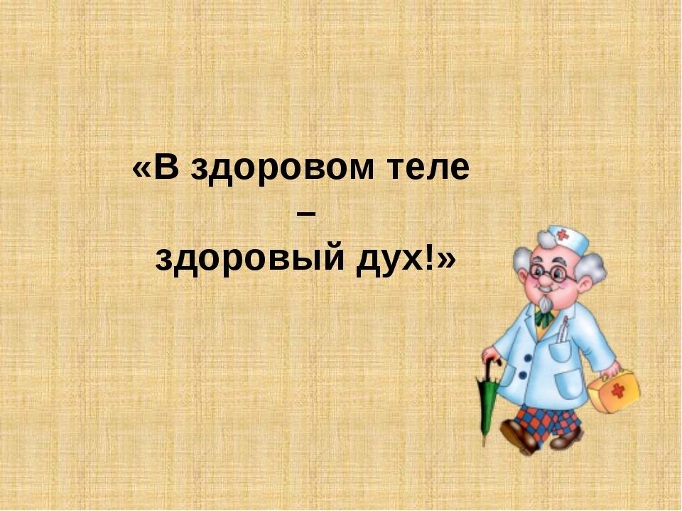 Советы доктора Загадки «Закончи пословицу»