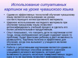 Использование ситуативных картинок на уроке чувашского языка Одним из эффекти