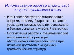 Использование игровых технологий на уроке чувашского языка Игры способствуют