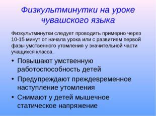 Физкультминутки на уроке чувашского языка Повышают умственную работоспособнос
