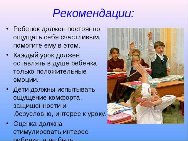 Рекомендации: Ребенок должен постоянно ощущать себя счастливым, помогите ему...