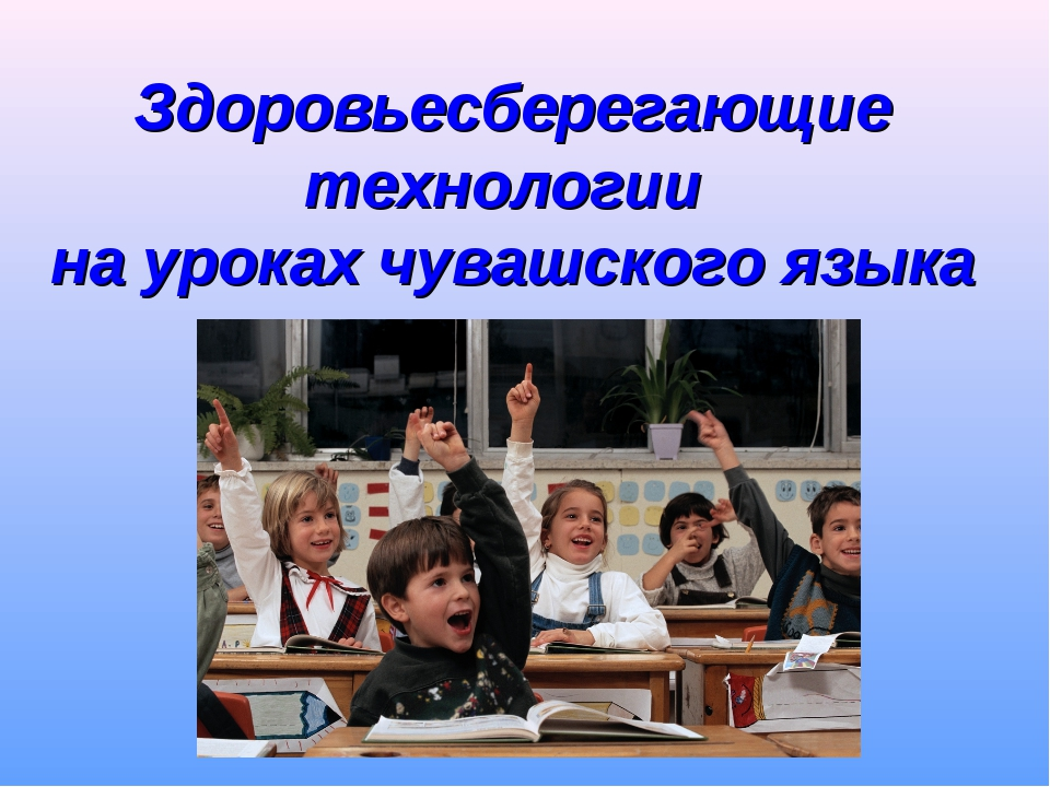 Здоровьесберегающие технологии на уроках чувашского языка