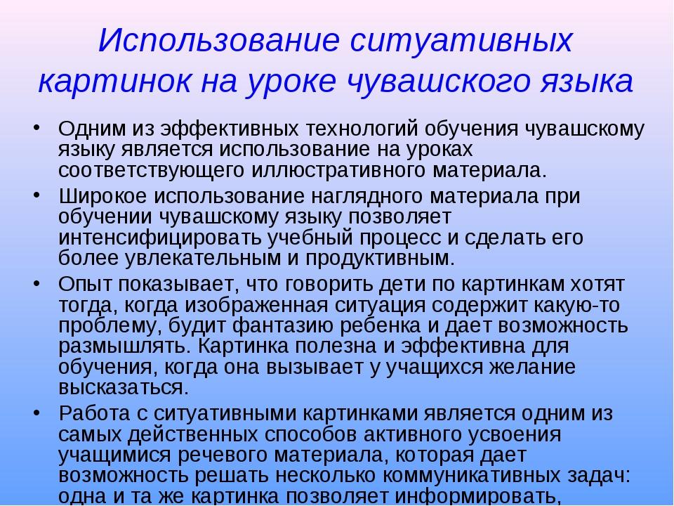 Использование ситуативных картинок на уроке чувашского языка Одним из эффекти...