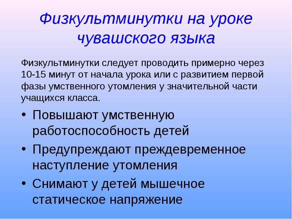 Физкультминутки на уроке чувашского языка Повышают умственную работоспособнос...