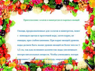 Приготовление салатов и винегретов из вареных овощей Овощи, предназначенные