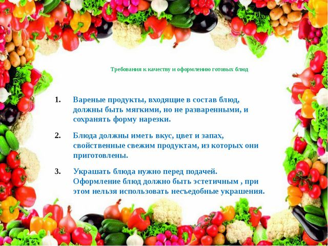 Требования к качеству и оформлению готовых блюд Вареные продукты, входящие в...