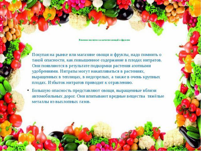 Влияние экологии на качество овощей и фруктов Покупая на рынке или магазине...