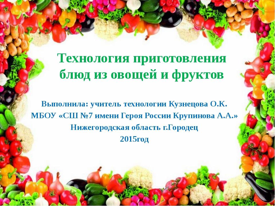 Технология приготовления блюд из овощей и фруктов Выполнила: учитель технолог...