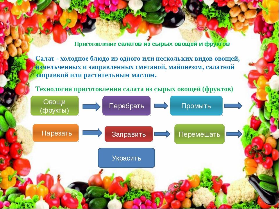 Приготовление салатов из сырых овощей и фруктов Салат - холодное блюдо из одн...