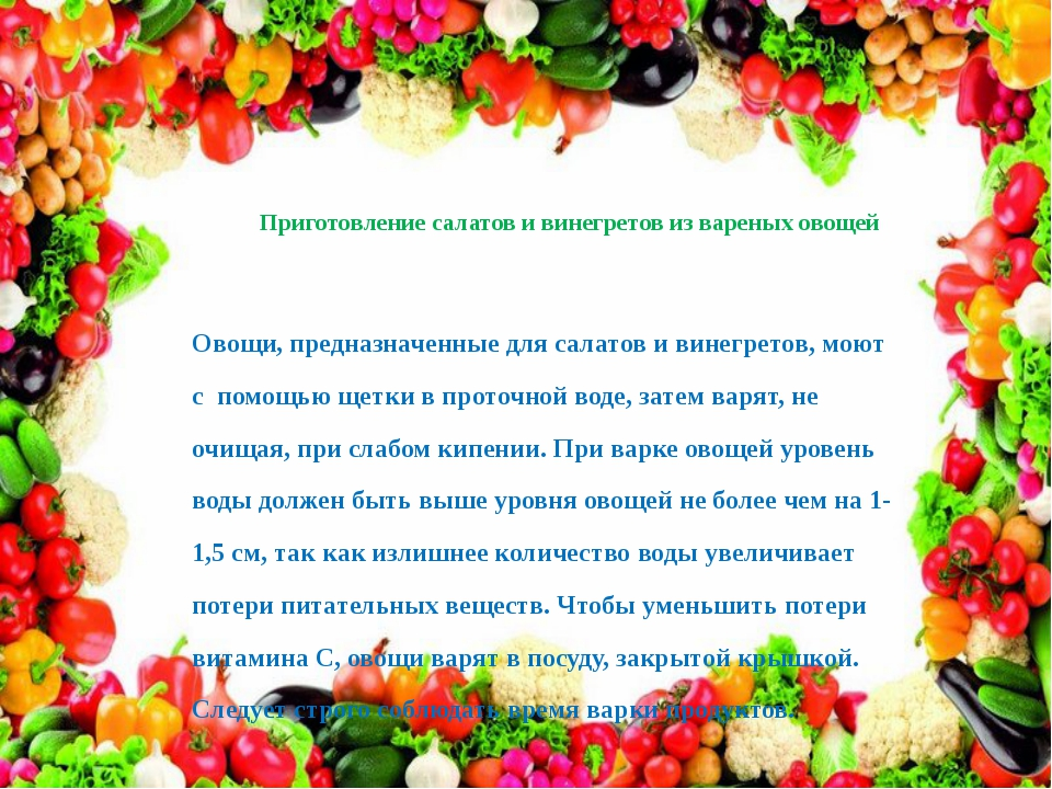 Приготовление салатов и винегретов из вареных овощей Овощи, предназначенные...