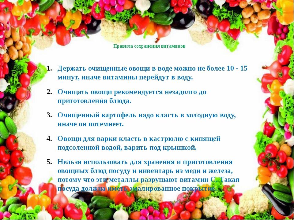 Правила сохранения витаминов Держать очищенные овощи в воде можно не более 10...