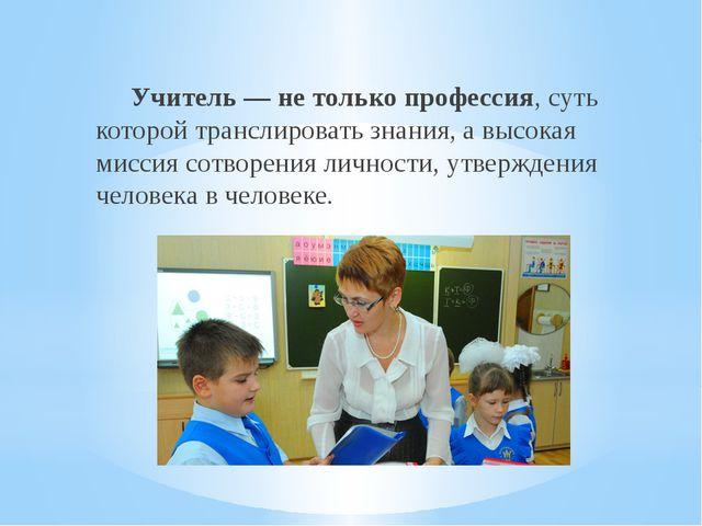Учитель — не только профессия, суть которой транслировать знания, а высокая...