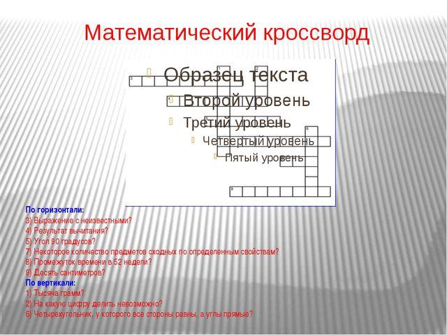 Математический кроссворд По горизонтали: 3) Выражение с неизвестными? 4) Резу...