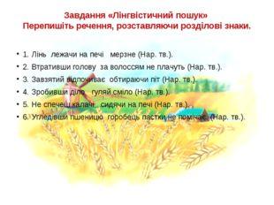 Завдання «Лінгвістичний пошук» Перепишіть речення, розставляючи розділові зна