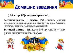Домашнє завдання § 16, стор. 80(вивчити правила); достатній рівень - вправа 1