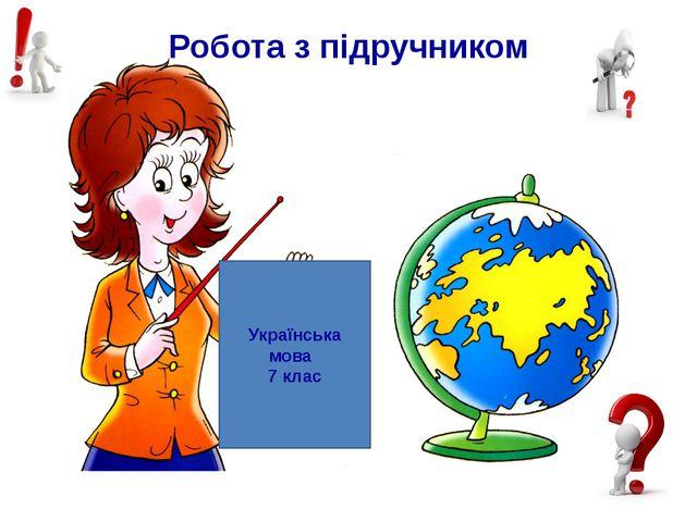 Робота з підручником Українська мова 7 клас