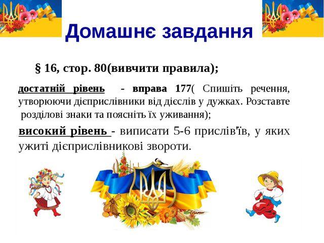 Домашнє завдання § 16, стор. 80(вивчити правила); достатній рівень - вправа 1...