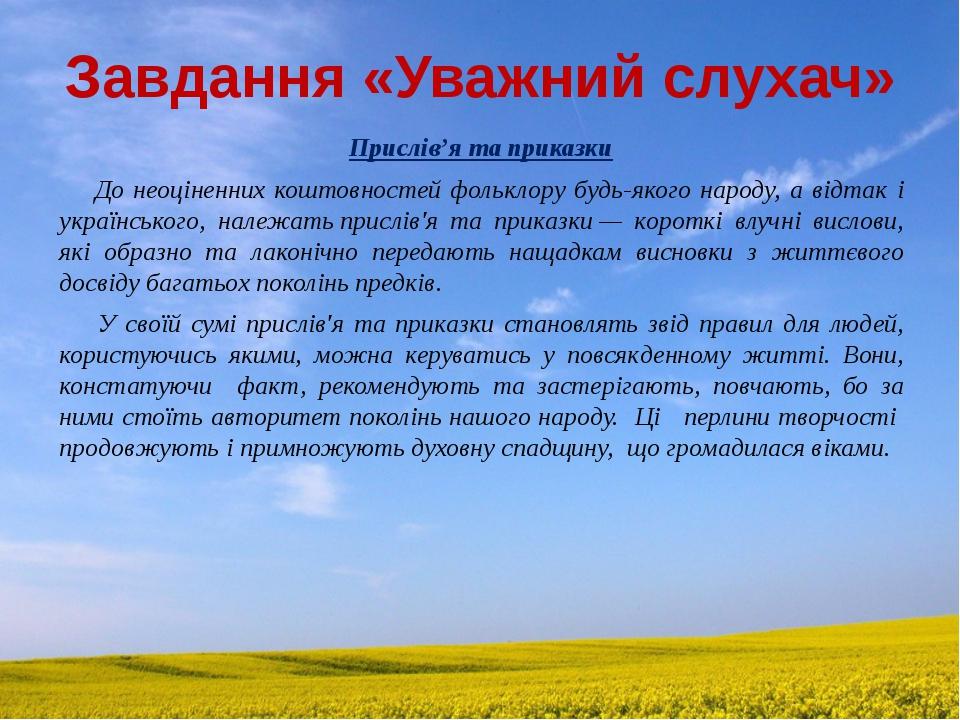 Завдання «Уважний слухач» Прислів'я та приказки До неоціненних коштовностей ф...