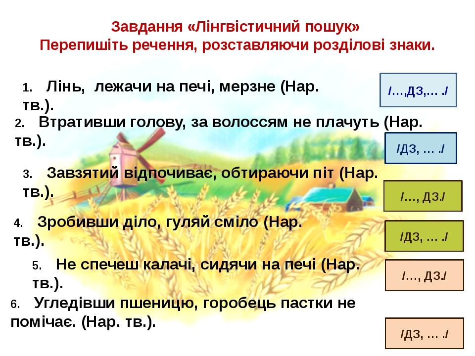 Завдання «Лінгвістичний пошук» Перепишіть речення, розставляючи розділові зна...