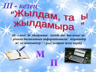 (Бұл кезеңде 1минуттың ішінде таңдап алынған әріптен басталатын информатикалы