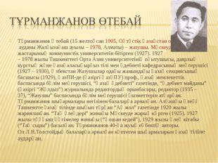 Тұрманжанов Өтебай(15 желтоқсан1905,Оңтүстік Қазақстан облысыБөгенауданы