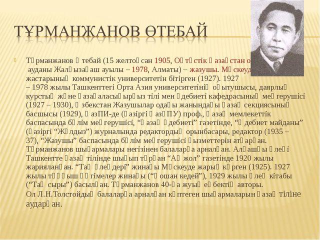 Тұрманжанов Өтебай(15 желтоқсан1905,Оңтүстік Қазақстан облысыБөгенауданы...