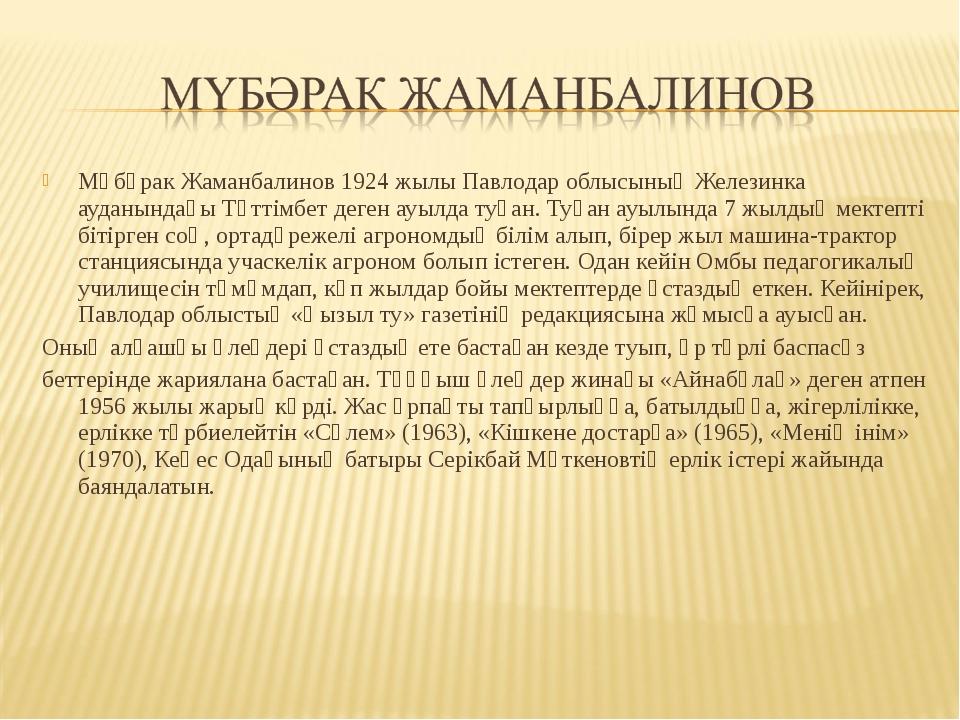 Мүбәрак Жаманбалинов 1924 жылы Павлодар облысының Железинка ауданындағы Тәтті...