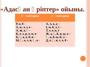 «Адасқан әріптер» ойыны. 1 – тапсырма 2 – тапсырма Р, о, б – А, ж, л, у а – А