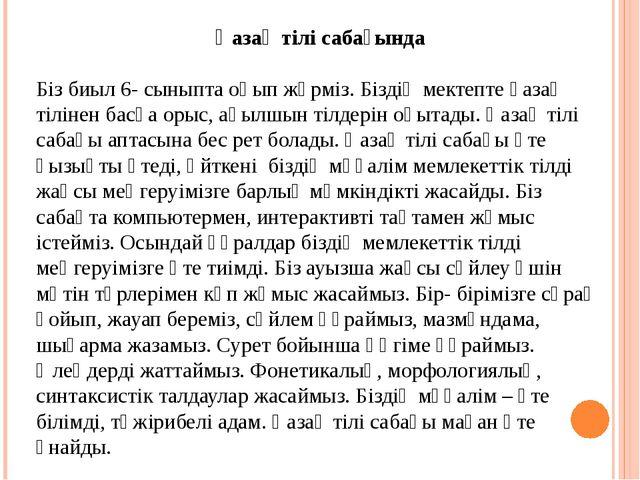 Қазақ тілі сабағында Біз биыл 6- сыныпта оқып жүрміз. Біздің мектепте қазақ т...