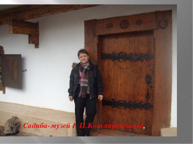 Садиба-музей І. П.Котляревського,