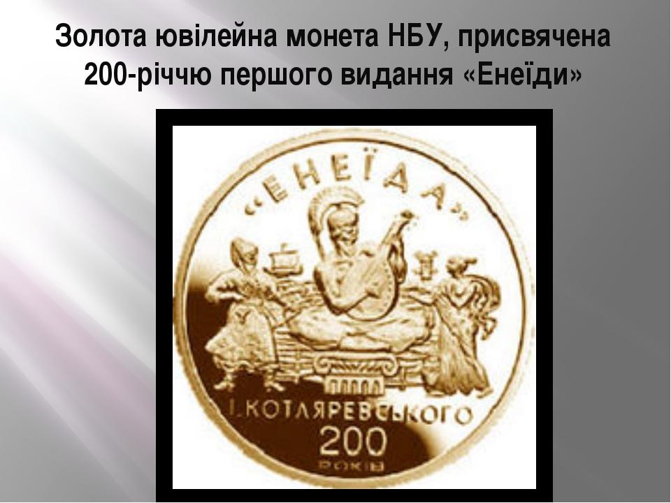 Золота ювілейна монета НБУ, присвячена 200-річчю першого видання «Енеїди»