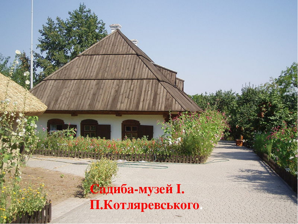 Садиба-музей І. П.Котляревського.