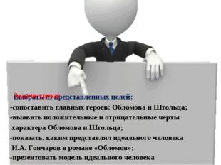 -презентовать модель идеального человека Выбрать из представленных целей: -со