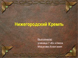 Нижегородский Кремль Выполнила: ученица 7 «Б» класса Мешкова Анастасия Образ