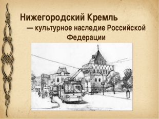 Нижегородский Кремль — культурное наследие Российской Федерации