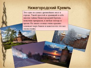 Нижегородский Кремль Это одно из самых древнейших мест в городе. Такой прост